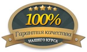 Гарантия качества курса по охране труда - 100%