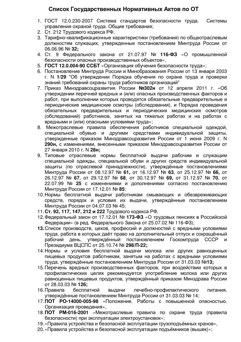 Список Государственных Нормативных Актов по ОТ Copy_Page_1