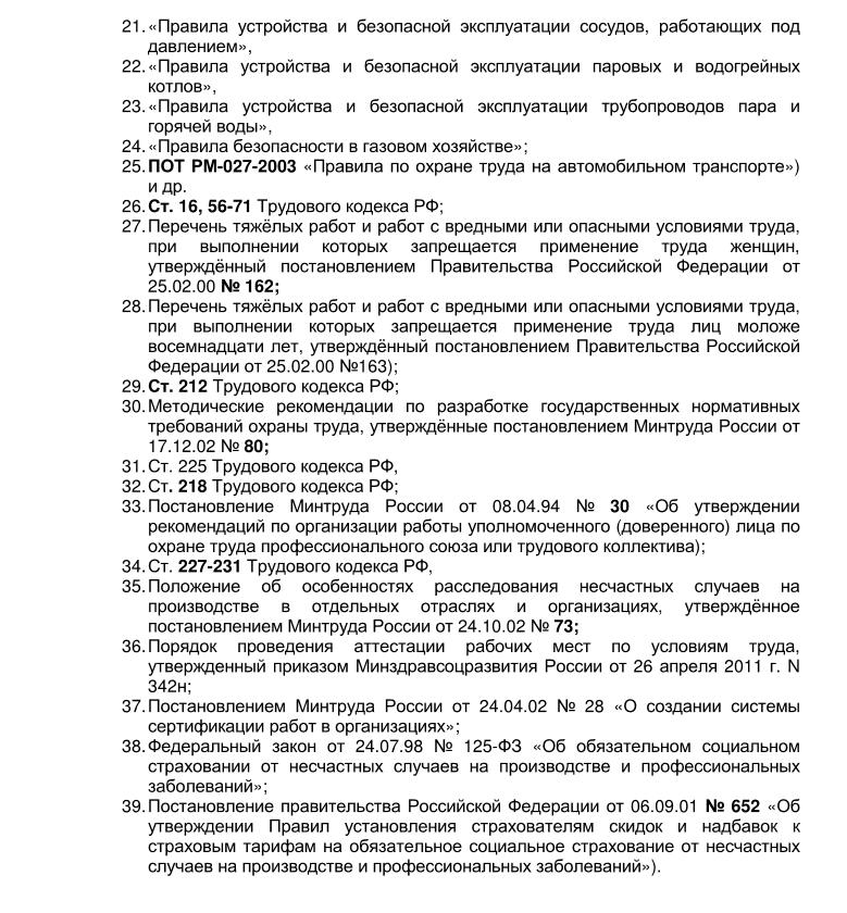 Список Государственных Нормативных Актов по ОТ Copy_Page_2