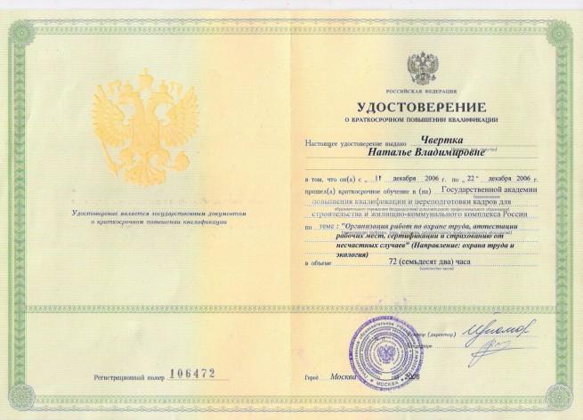 Удостоверение по ОТ1
