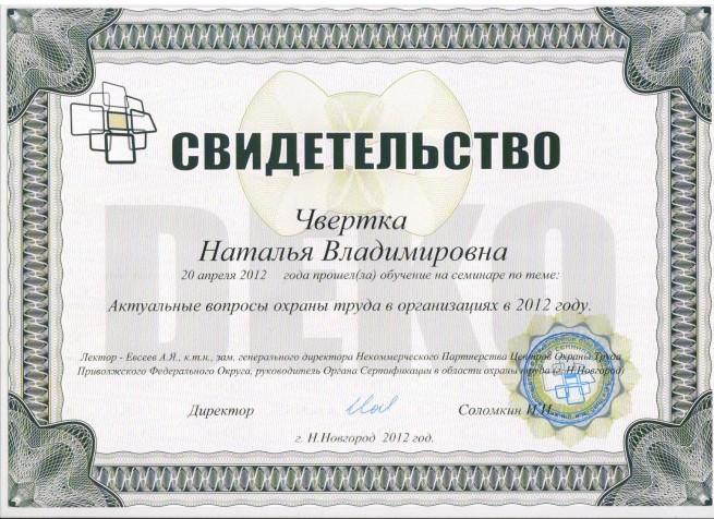 Удостоверение по ОТ2