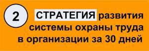 Акция: консультации по охране труда- 02