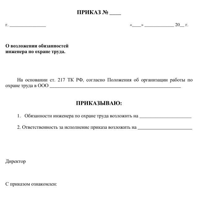приказ об утверждении инструкции по охране труда скачать
