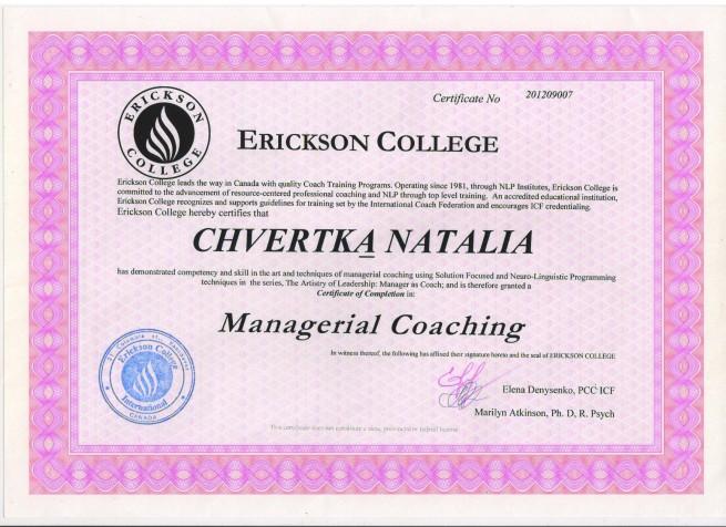 сертификат ко коучингу 2