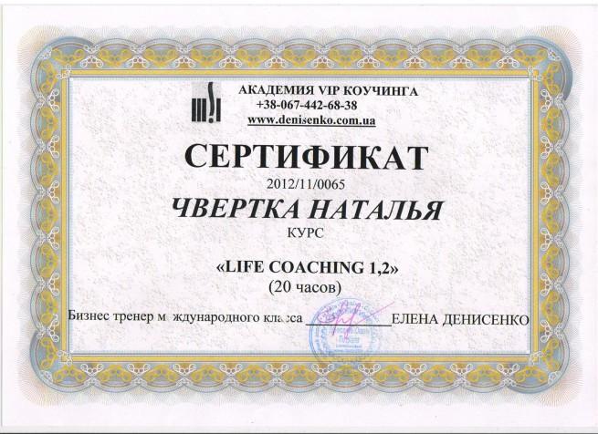 сертификат ко коучингу